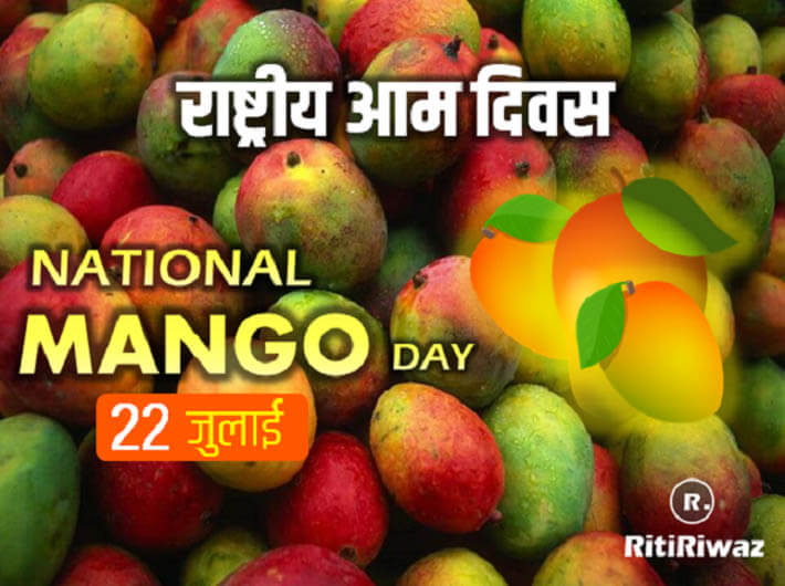 National Mango Day – 22 July
