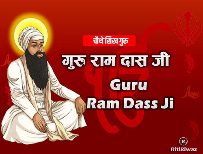 Biography of Guru Ram Das (1534 – 1581)